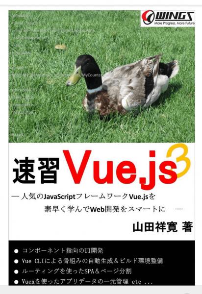 速習Vue.js3