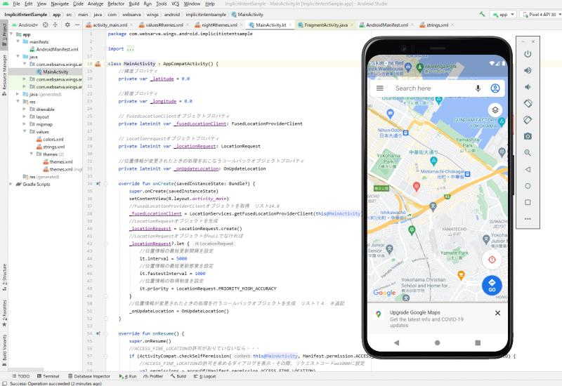 実習画面(Android Studio)から