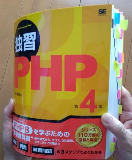 独習PHP第4版(PHP8対応)