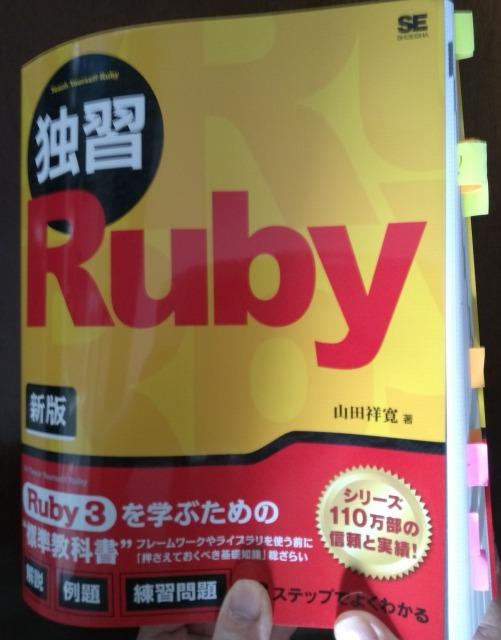 独習Ruby新版